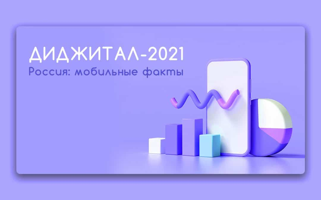 Диджитал-2021 Россия: мобильные факты